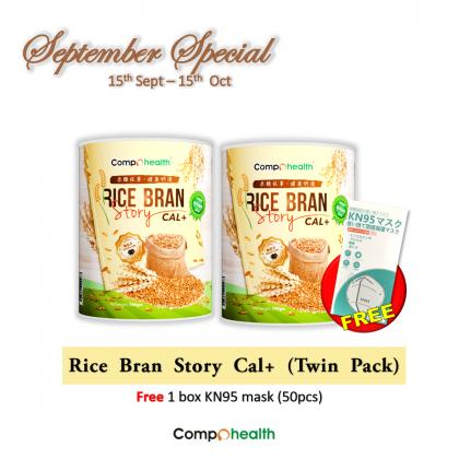 Rice Bran Story Cal Plus 700g 米糠故事健康钙源 700g (2 tins) free 1 box KN95 mask