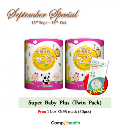 Compo Super Baby Plus 700g 超级宝贝 700g (2 tins) free 1 box KN95 mask