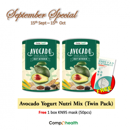 Avocado Yogurt Nutri Mix 625g 健康牛油果酸奶饮 625g (2 tins) free 1 box KN95 mask
